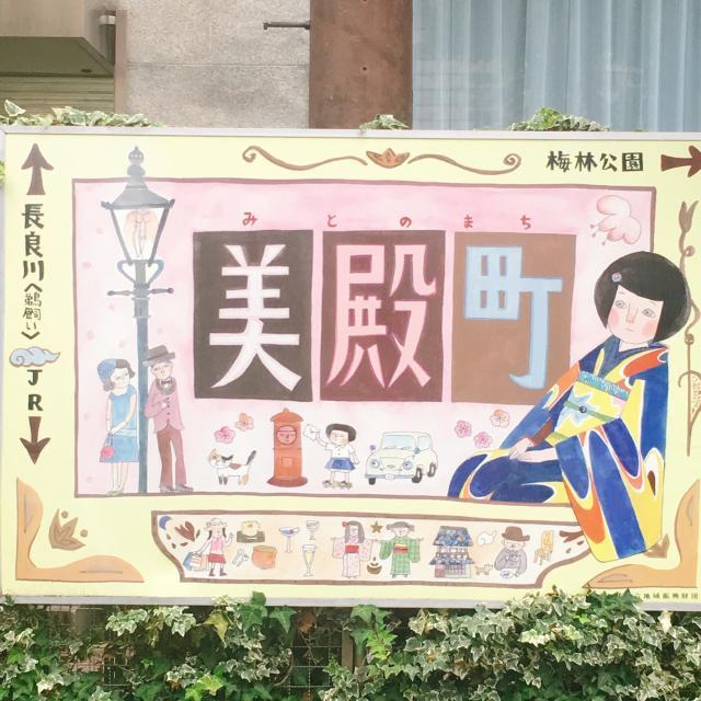 岐阜の食いしん坊担当さんによる美殿町商店街のクチコミ写真