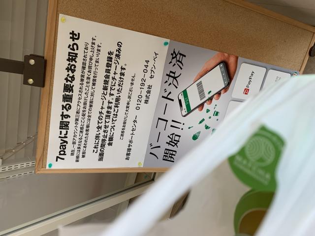 ポニョさんによるセブンイレブン 松波総合病院店のクチコミ写真