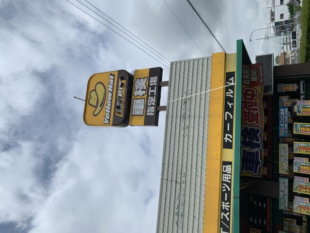 ポニョさんによるイエローハット 県庁西店のクチコミ写真