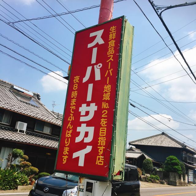 岐阜の食いしん坊担当さんによるスーパーサカイのクチコミ写真