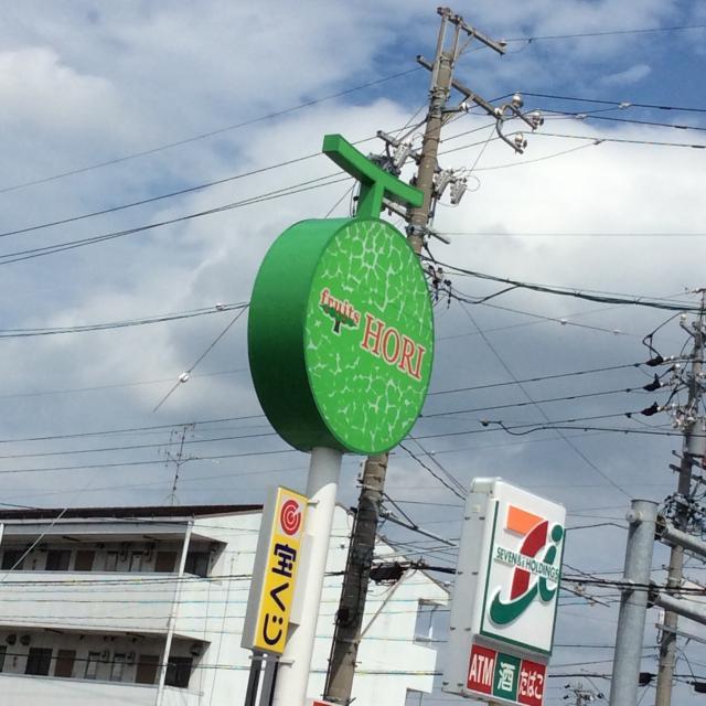岐阜の食いしん坊担当さんによるフルーツHORIのクチコミ写真