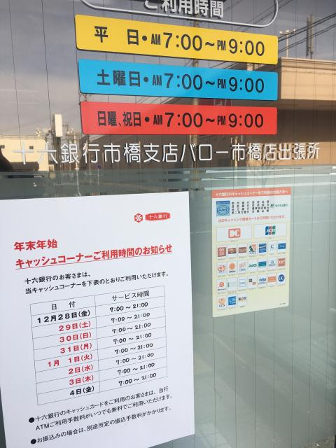 岐阜の食いしん坊担当さんによる十六銀行 バロー市橋店キャッシュコーナーのクチコミ写真