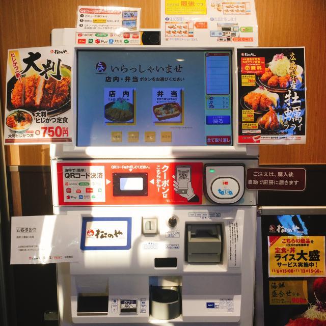 岐阜の食いしん坊担当さんによる松のや 岐阜茜部店のクチコミ写真