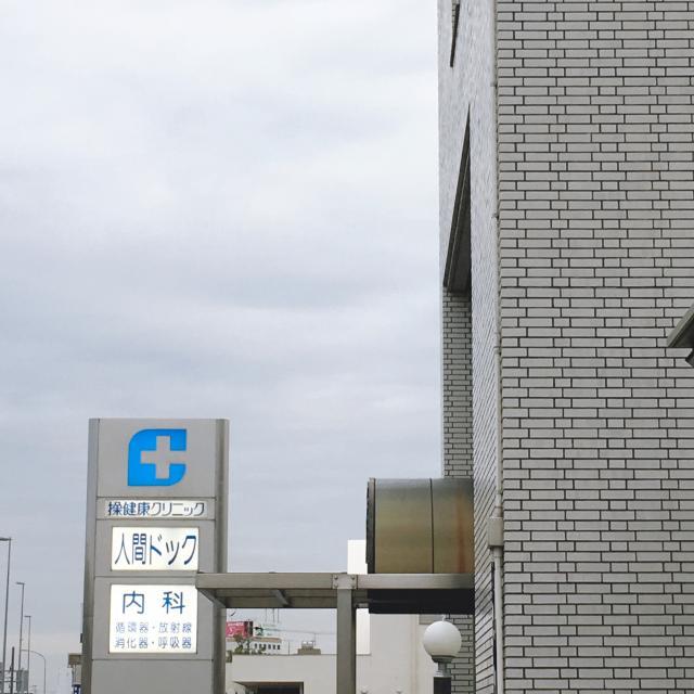 岐阜の食いしん坊担当さんによる操健康クリニックのクチコミ写真