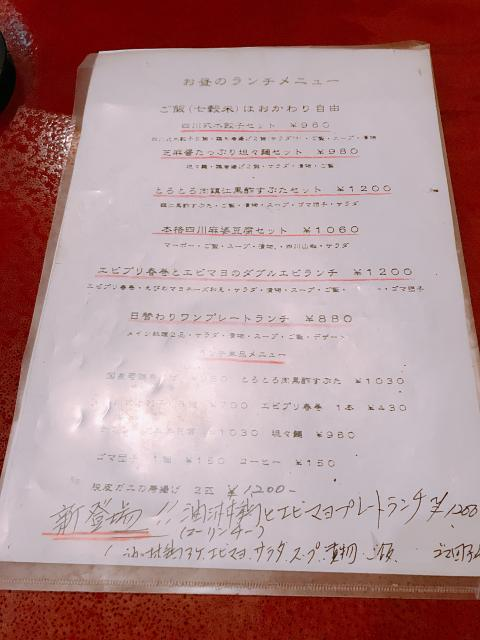 栗きんとんさんによる中国料理 清福のクチコミ写真