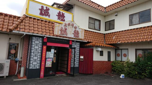 ヨゼさんによる中国料理 誠龍のクチコミ写真