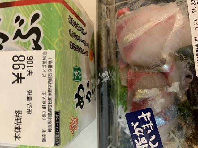 ポニョさんによる鮮魚 丸忠 ピアゴ笠松店のクチコミ写真