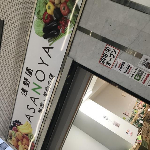 岐阜の食いしん坊担当さんによる浅野屋 柳ヶ瀬店のクチコミ写真