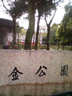 りな姫☆さんによる金公園のクチコミ写真