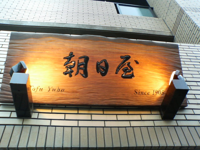 RIKAさんによるとうふゆばのおばんざい 朝日屋のクチコミ写真