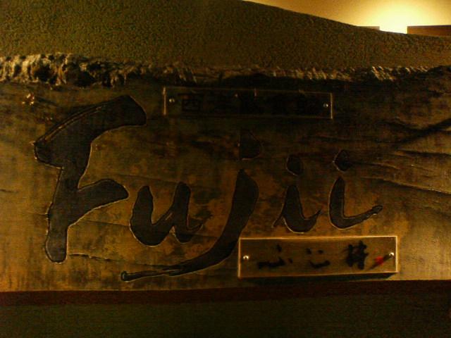 RIKAさんによる西洋飲食館 Fujiiのクチコミ写真