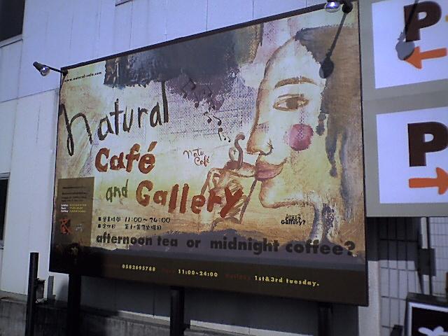 エミネムさんによるNATURAL CAFE&GALLERY 蔵のクチコミ写真