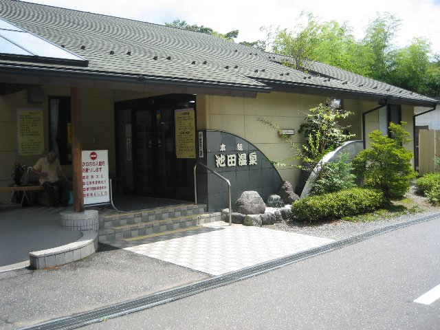 そーさんによる池田温泉 本館のクチコミ写真