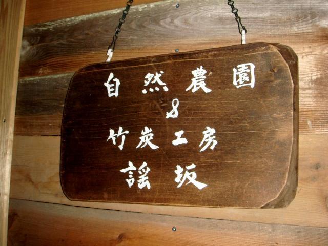 Riyさんによるなごやか和の国うとう坂(竹炭工房うとう坂)のクチコミ写真