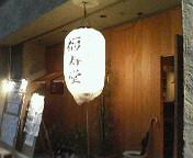 ゆあらさんによる肴と酒 福寿堂のクチコミ写真