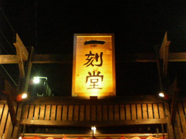 RIKAさんによる一刻魁堂 岐阜島店のクチコミ写真